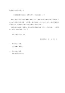 平成24年12月3日相模原市告示第602号(PDF形式 466.2KB)