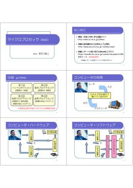 マイクロプロセッサ(第1回)