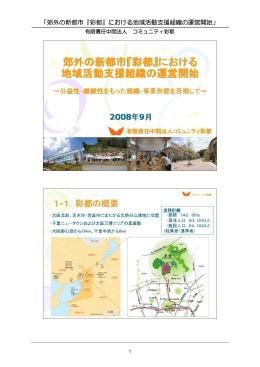 「郊外の新都市『彩都』における地域活動支援組織の運営開始」
