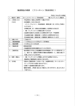 融資商品の概要 〔フリ一ロ一ン 『自由自彩』 ]