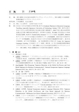 近 藤 彩 准教授 - 政策研究大学院大学
