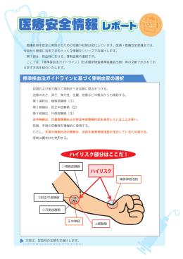 標準採血法ガイドラインに基づいた穿刺血管の選択