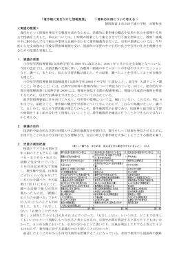 「著作権に気を付けた情報発信」 ~資料の引用について考える~ 静岡県