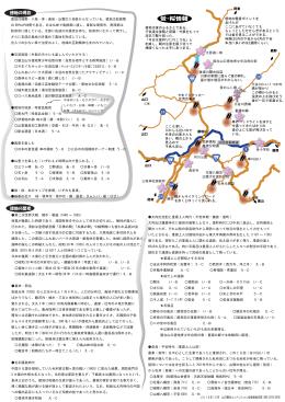 蛍・桜情報 - 徳地観光協会