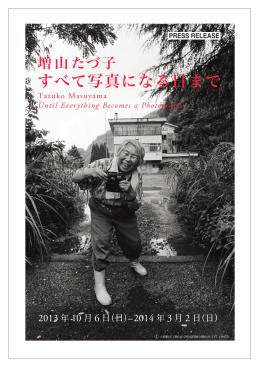 PDFダウンロード - IZU PHOTO MUSEUM