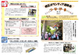 「堺区ふれあいまつり」 協力グループ募集 !! 堺区ボランティア募集中
