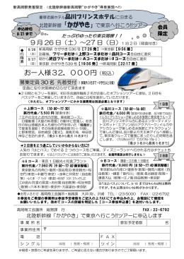 お一人様32,000円(税込)