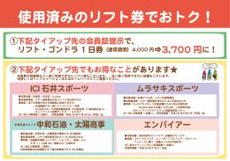ICI 石井スポーツ ムラサキスポーツ エンパイアー