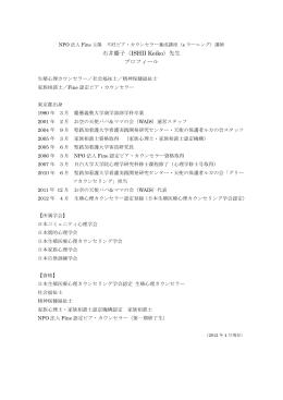 石井慶子(ISHII Keiko)先生 プロフィール