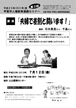 甲賀市人権教育連続セミナー 講師:石井真澄さん・千晶さん 講 演