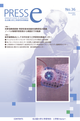 天野浩教授直筆・同研究室本田善央准教授協力執筆 ノーベル物理学賞