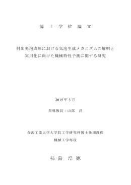 柿 島 浩 徳 - 金沢工業大学