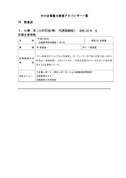 中小企業魅力発信アドバイザー一覧 76 飲食店 1.小澤 浩(小沢石油(株