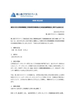 東京大学大学院情報理工学系研究科教授の江﨑浩氏顧問就任に関する