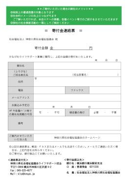 = 寄付金連絡票 =