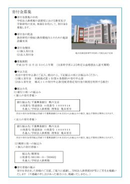 寄付金募集 - 亀田医療技術専門学校