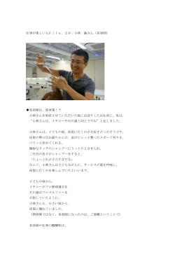 仕事が楽しい人File.20:小林 誠さん(美容師) 美容師は、変身業