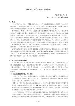 最近のバングラデシュ治安情勢 - Embassy of Japan in Bangladesh