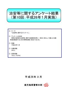 治安等に関するアンケート結果 (第10回:平成26年1月実施)