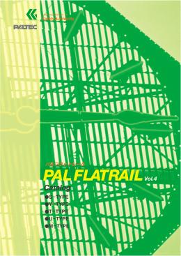 パルフラットレール - ケージーパルテック
