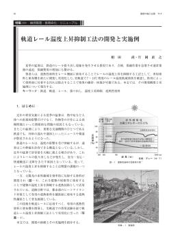 軌道レール温度上昇抑制工法の開発と実施例