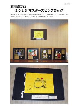 川遼プロ 2013マスターズピンフラッグ
