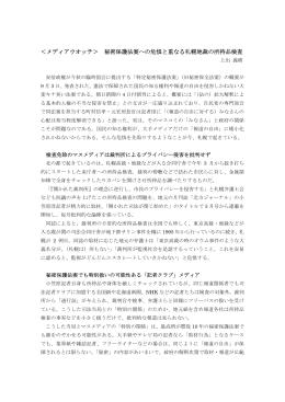 メディアウオッチ> 秘密保護法案への危惧と重なる札幌地裁の所持品検査