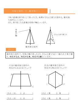 対称な図形 ① 線対称(1)