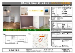 阪急神戸線「塚口」駅 徒歩10分 デザイナーズ賃貸登場!