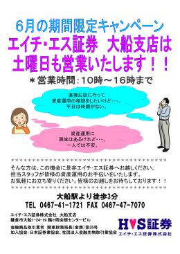 大船駅より徒歩3分 TEL 0467-41-1721 FAX 0467
