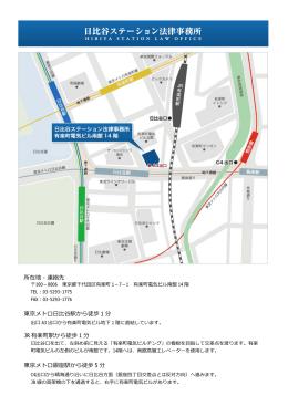 所在地・連絡先 東京メトロ      駅から徒歩 1 分 JR 有楽町駅から徒歩 1