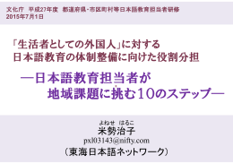 ―日本語教育担当者が 地域課題に挑む10のステップ―