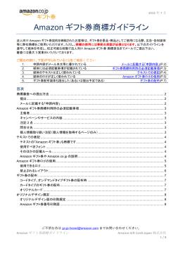 Amazon ギフト券商標ガイドライン