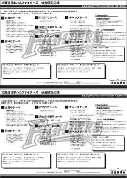 北海道日本ハムファイターズ 仙台限定応援 北海道日本ハムファイターズ