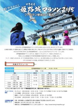 Untitled - 世界遺産姫路城マラソン2016