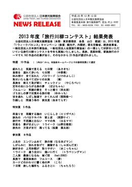 「1ウィークバカンス」キャンペーン 「旅行川柳コンテスト」結果