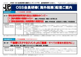 OSS会員研修 - JPBM 一般社団法人 日本中小企業経営支援専門家協会