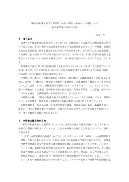 「相応の配慮を要する犯罪者(女性・障害・高齢)」の処遇について -海外