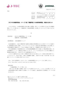 最優秀賞 日本経済新聞賞 - ジャパン・ティッシュ・エンジニアリング
