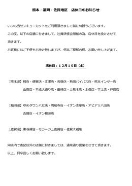 熊本・福岡・佐賀地区 店休日のお知らせ