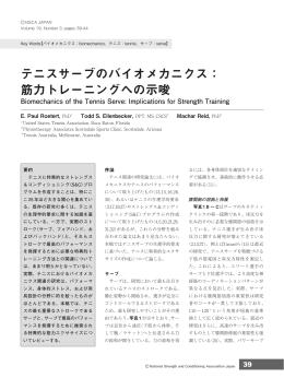 テニスサーブのバイオメカニクス: 筋力トレーニングへの示唆
