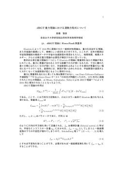 dRGT 重力理論における運動方程式について