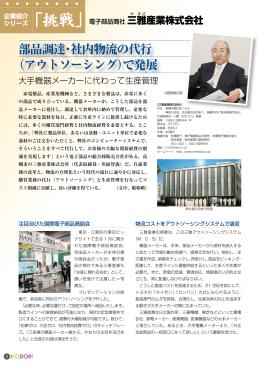 社長インタビューが「IRODORI」に掲載されました。