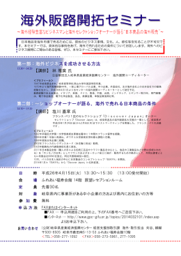 【講師】 林 雅廣 氏 【講師】 塩川 嘉章 氏