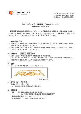 「キュービックプラザ新横浜 ぐるめストリート」 今秋グランド
