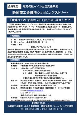 静岡商工会議所ショッピングストリート