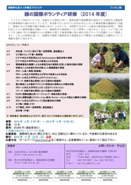 緑の国際ボランティア研修 (2014 年度)