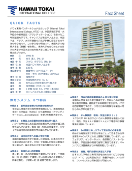 Fact Sheet - Hawaii Tokai International College