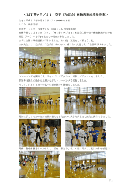 <MT夢クラブ21 空手(和道会)体験教室結果報告書>