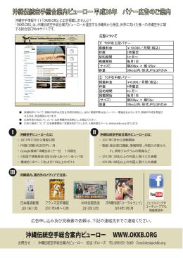 沖縄伝統空手総合案内ビューロー 平成26年 バナー広告のご案内 沖縄